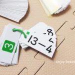 計算カードの使い方次第で2年生までに算数の基礎力が確実に身につきます