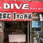 「たけしのニッポンのミカタ」で紹介 こんな弁当屋、近所に もあったらいいな