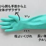 ゴム手袋は洗濯しながら高級品を長く使うのがおススメ