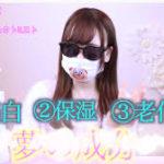 美白系YouTuber戯ちゃんおすすめのスキンケア7選