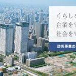 帝国繊維 下野工場が前田製菓跡地にできた!