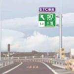 北関東道 下野スマートICは2022年10月供用開始か?!